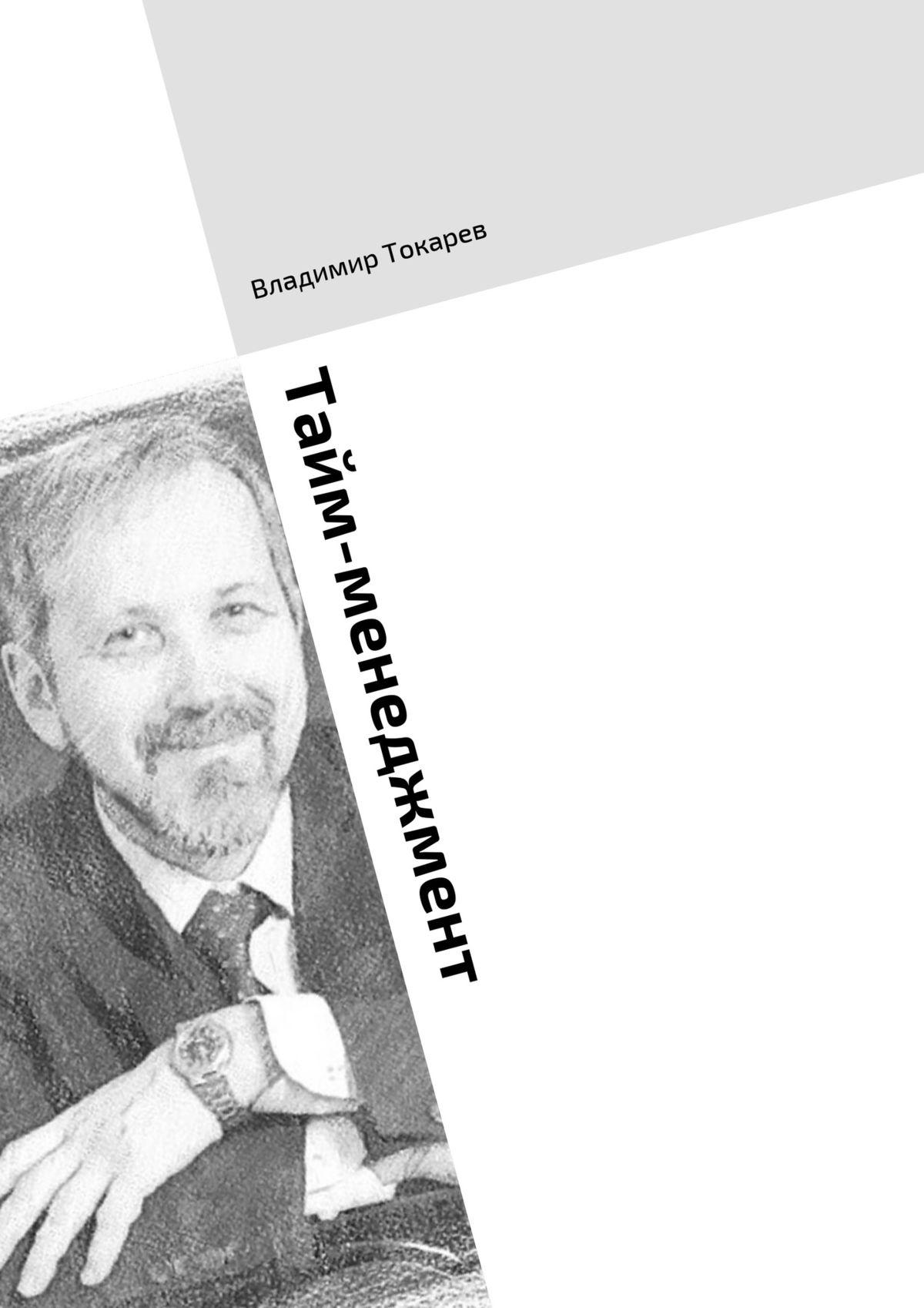 Владимир Токарев Тайм-менеджмент. Тренинг покниге «Три менеджмента водном флаконе»