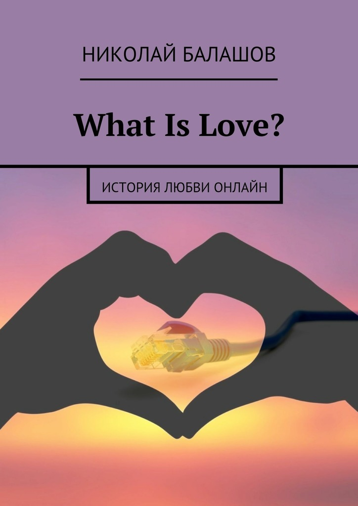 Николай Балашов What Is Love? интернет