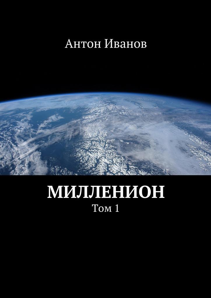 millenion