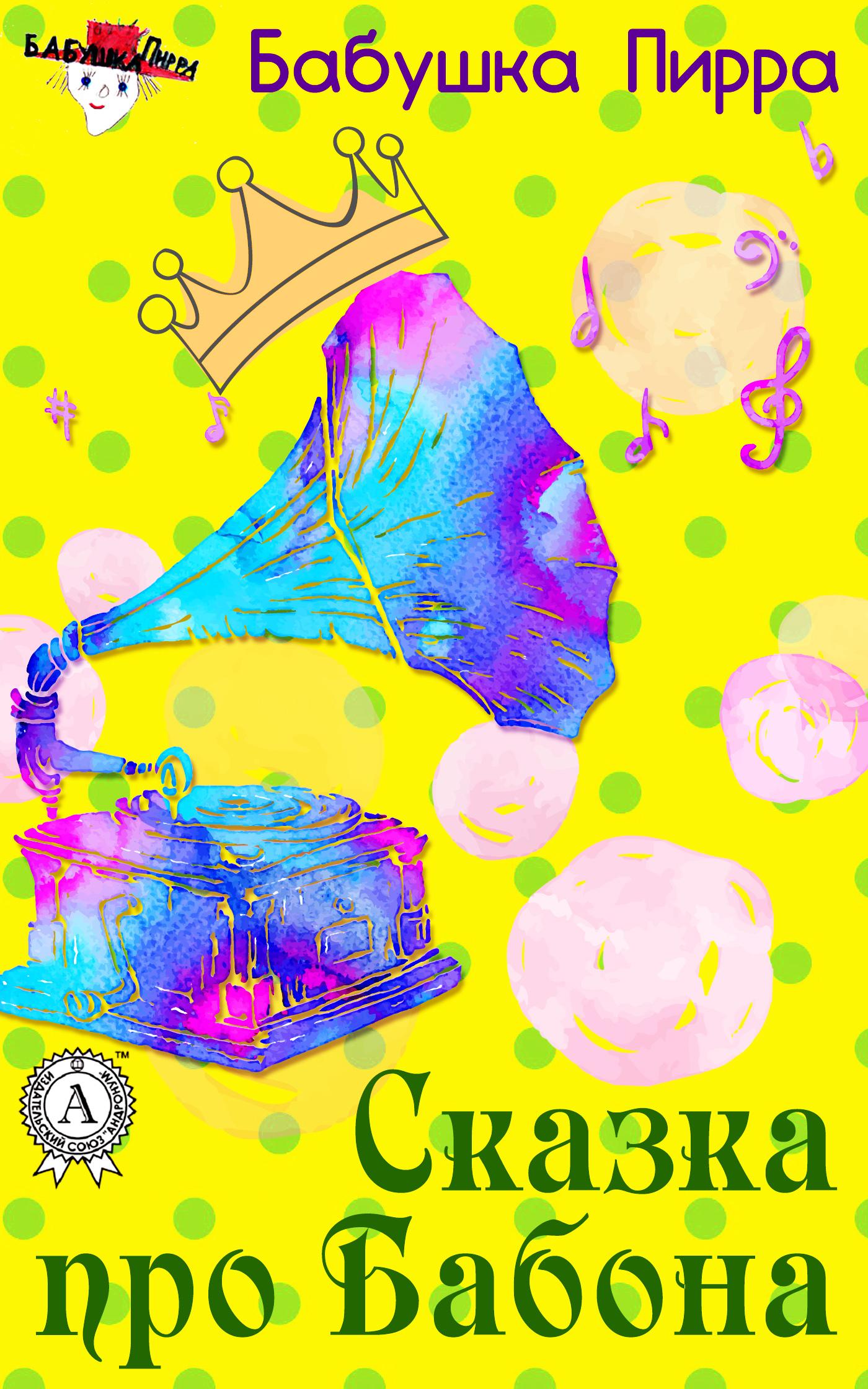 Бабушка Пирра Сказка про Бабона