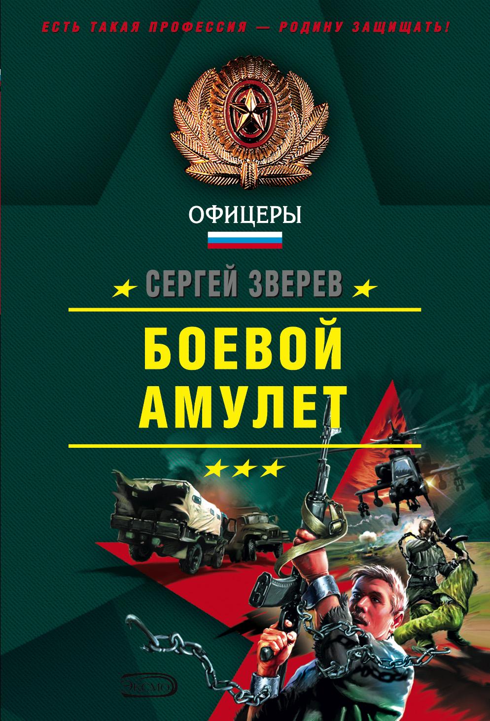 Сергей Зверев Пепел врага сергей зверев новые гладиаторы