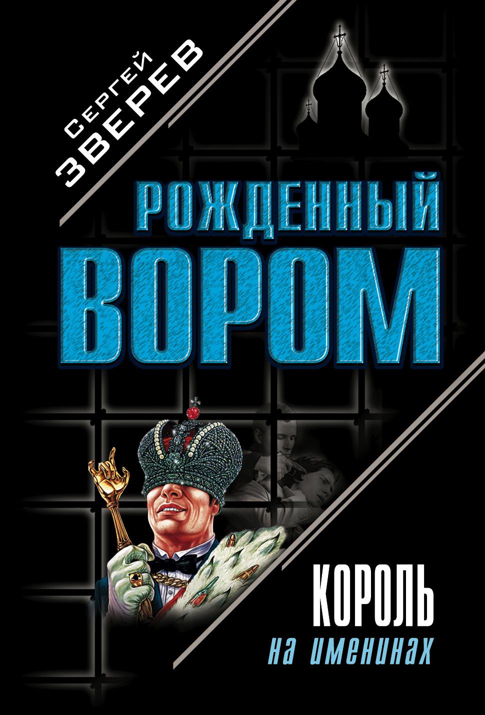 Сергей Зверев Король на именинах сергей зверев король на именинах