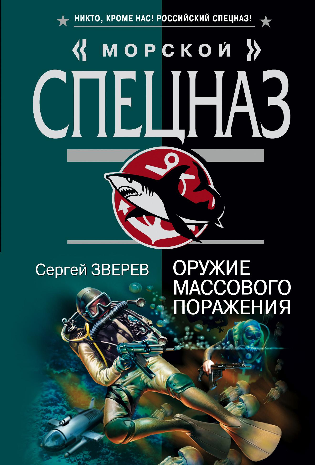 Сергей Зверев Оружие массового поражения зверев с оружие массового поражения