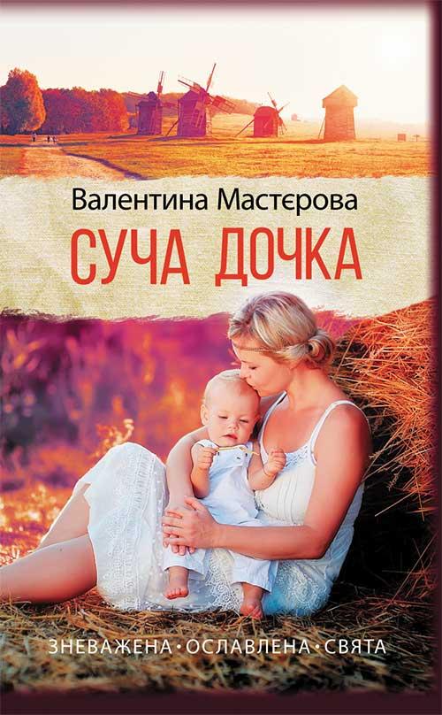 Валентина Мастєрова Суча дочка олена богданова українська кухня найсмачніші страви з душею