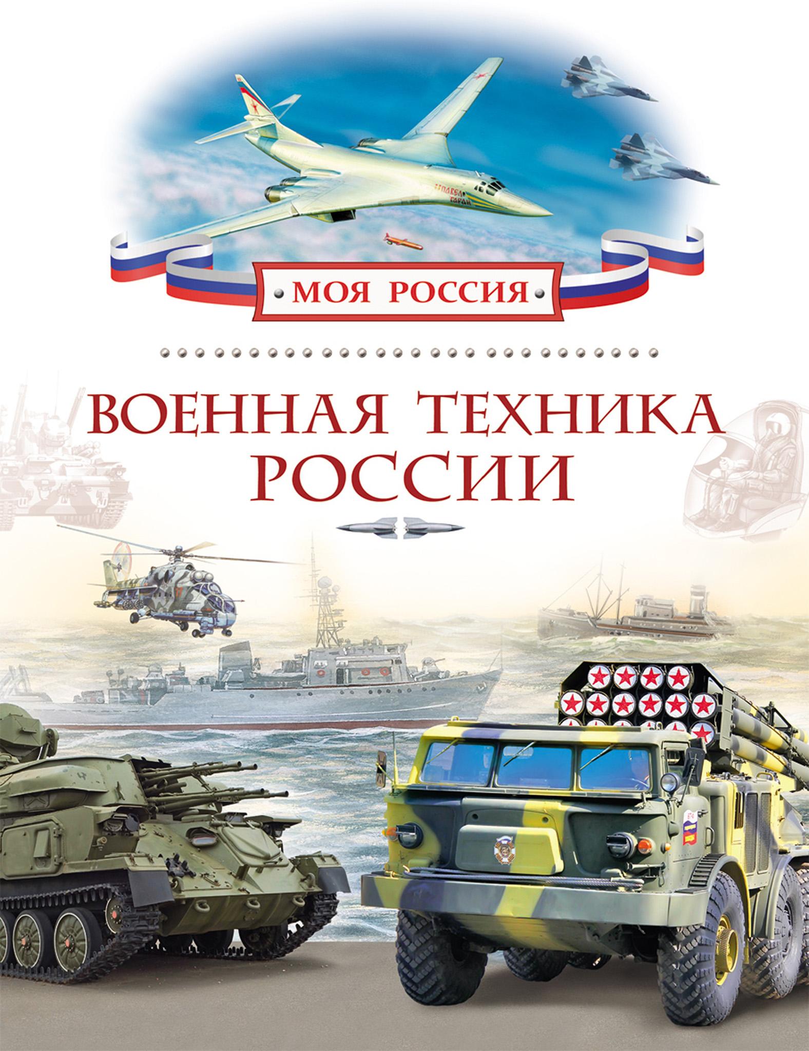 А. И. Филюшкин Военная техника России