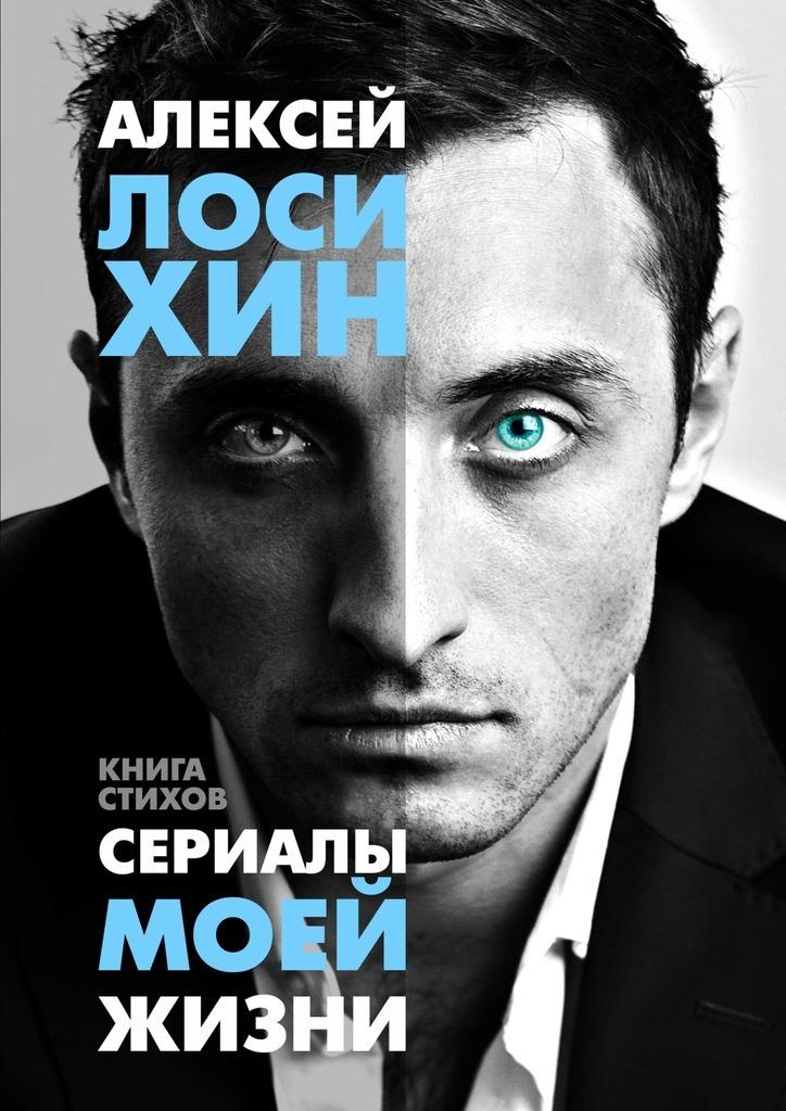 Алексей Лосихин Сериалы моей жизни транзистор gp50b60pd1 в липецке