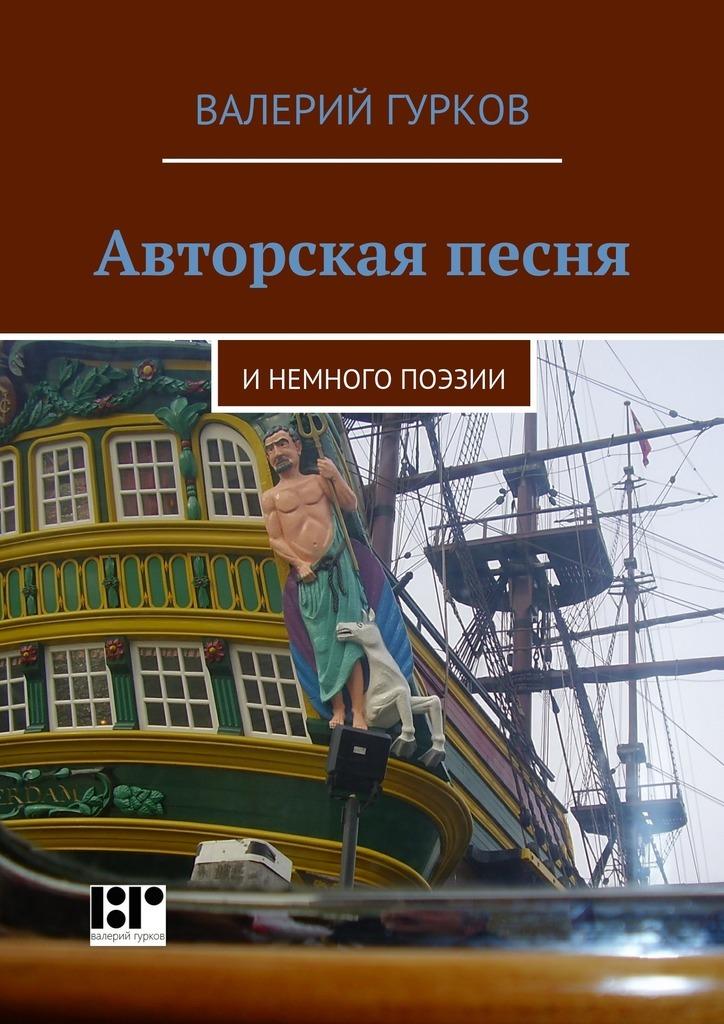 цены на Валерий Гурков Авторская песня. инемного поэзии  в интернет-магазинах