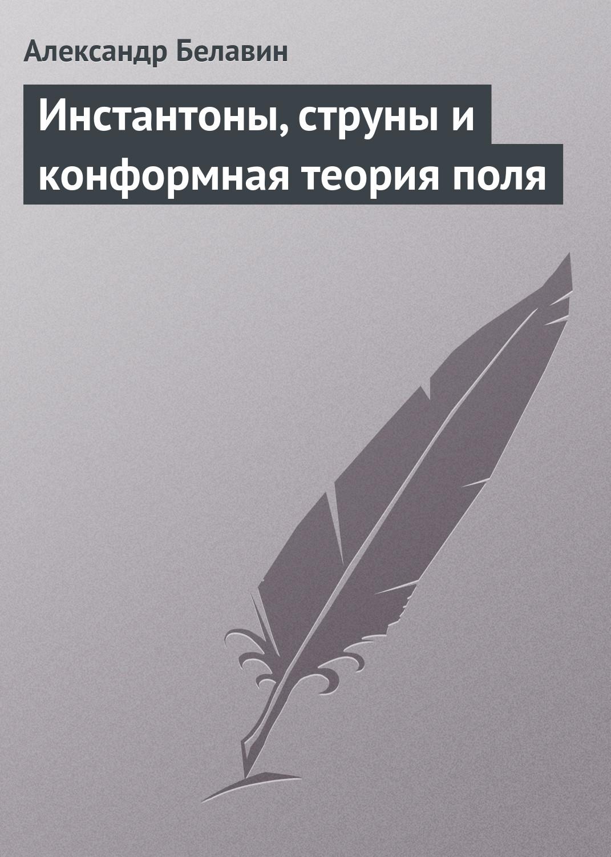 Александр Белавин Инстантоны, струны и конформная теория поля цена