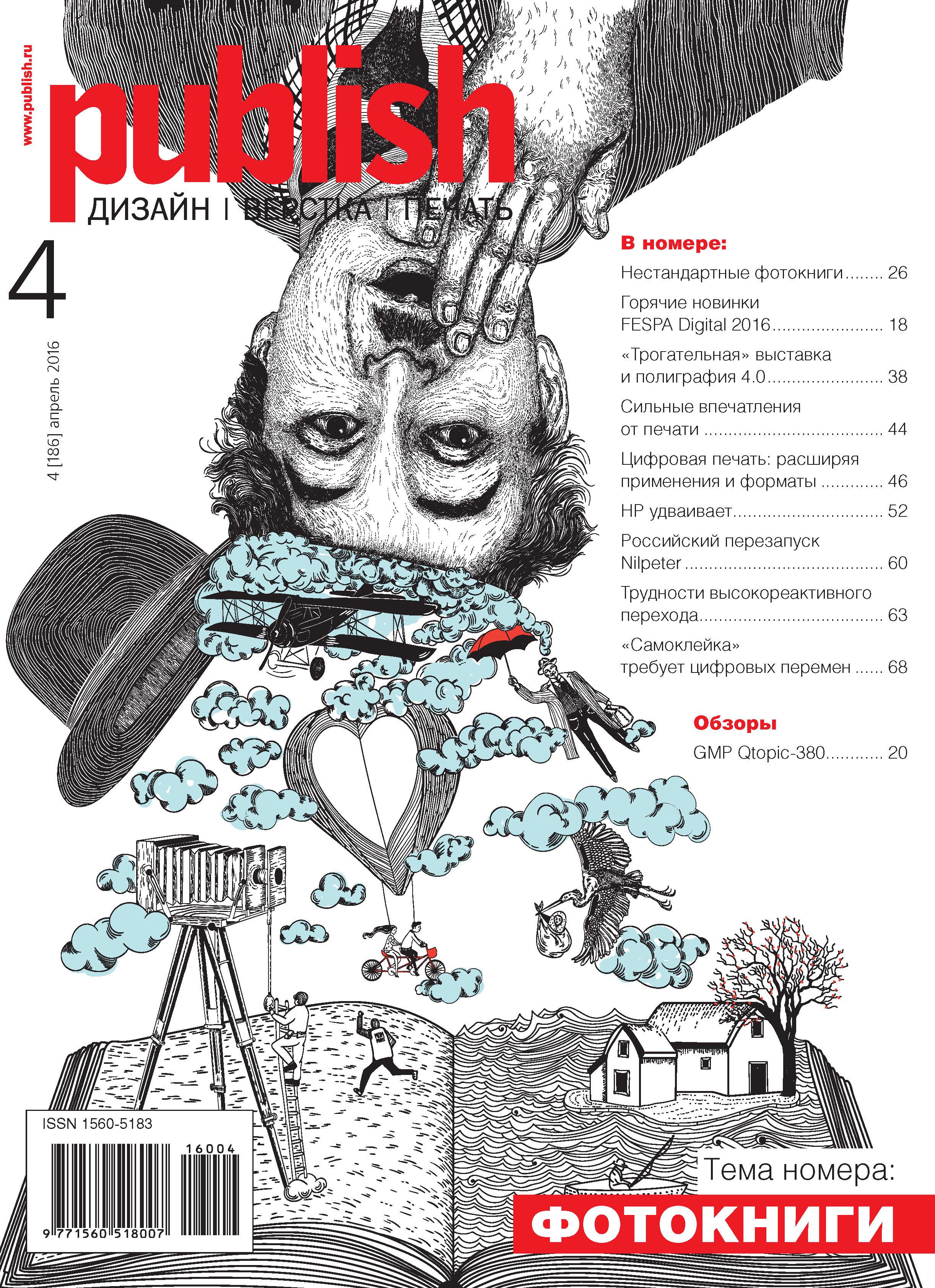 Открытые системы Журнал Publish №04/2016 открытые системы журнал publish 09 2018