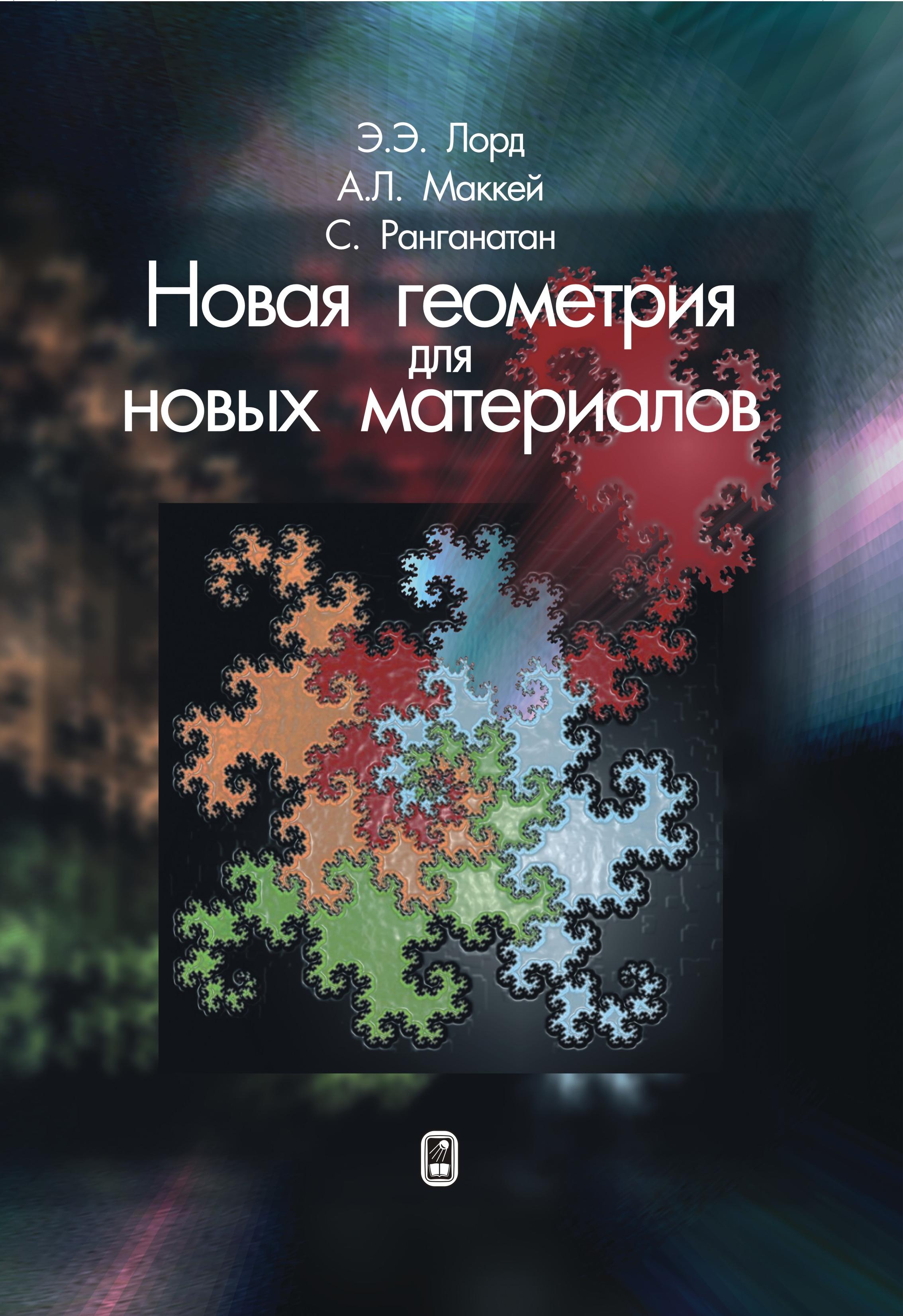 Сриниваса Ранганатан Новая геометрия для новых материалов