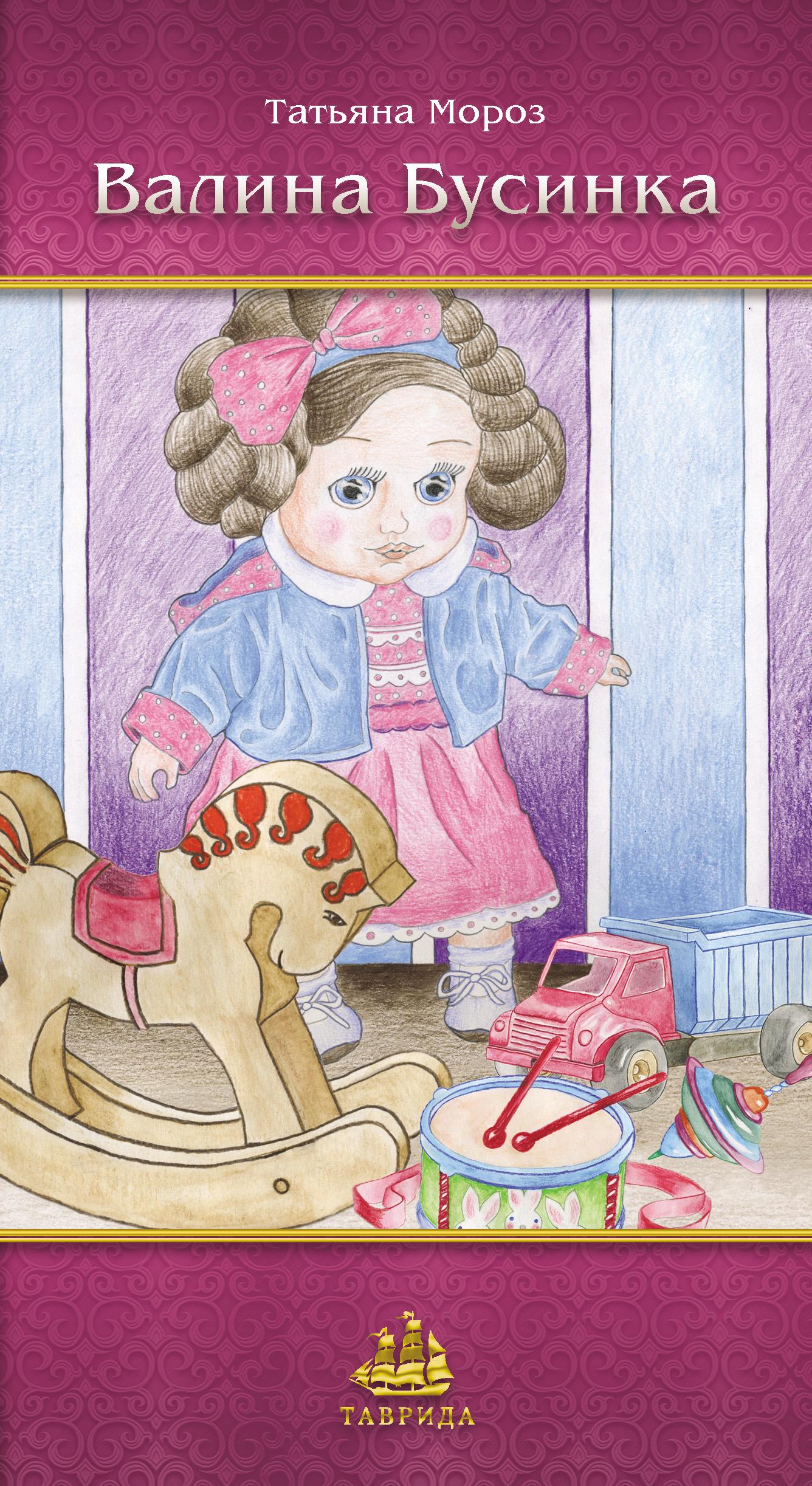Татьяна Мороз Валина бусинка бусинка молокоотсос бусинка поршневой