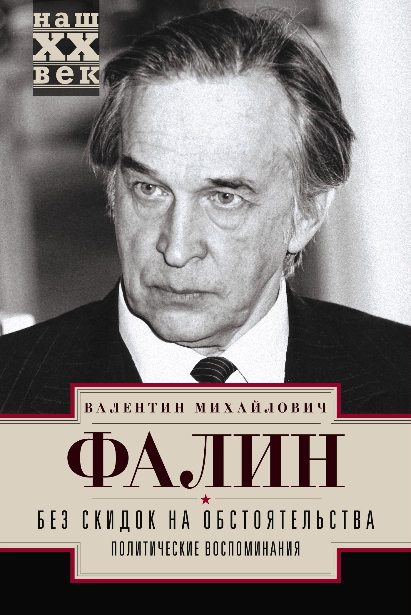 Валентин Фалин Без скидок на обстоятельства. Политические воспоминания в м фалин конфликты в кремле