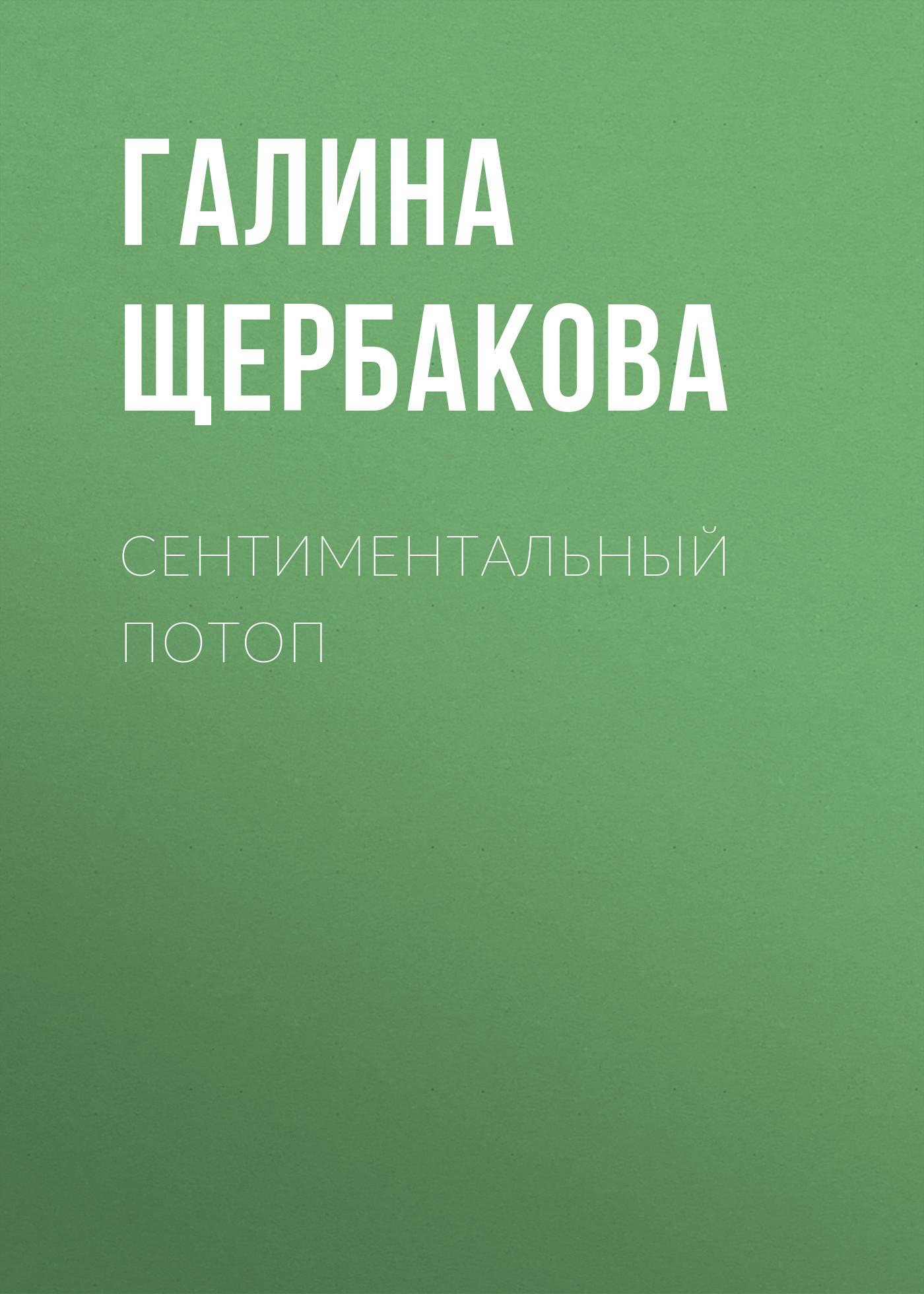 Галина Щербакова Сентиментальный потоп галина щербакова год алены