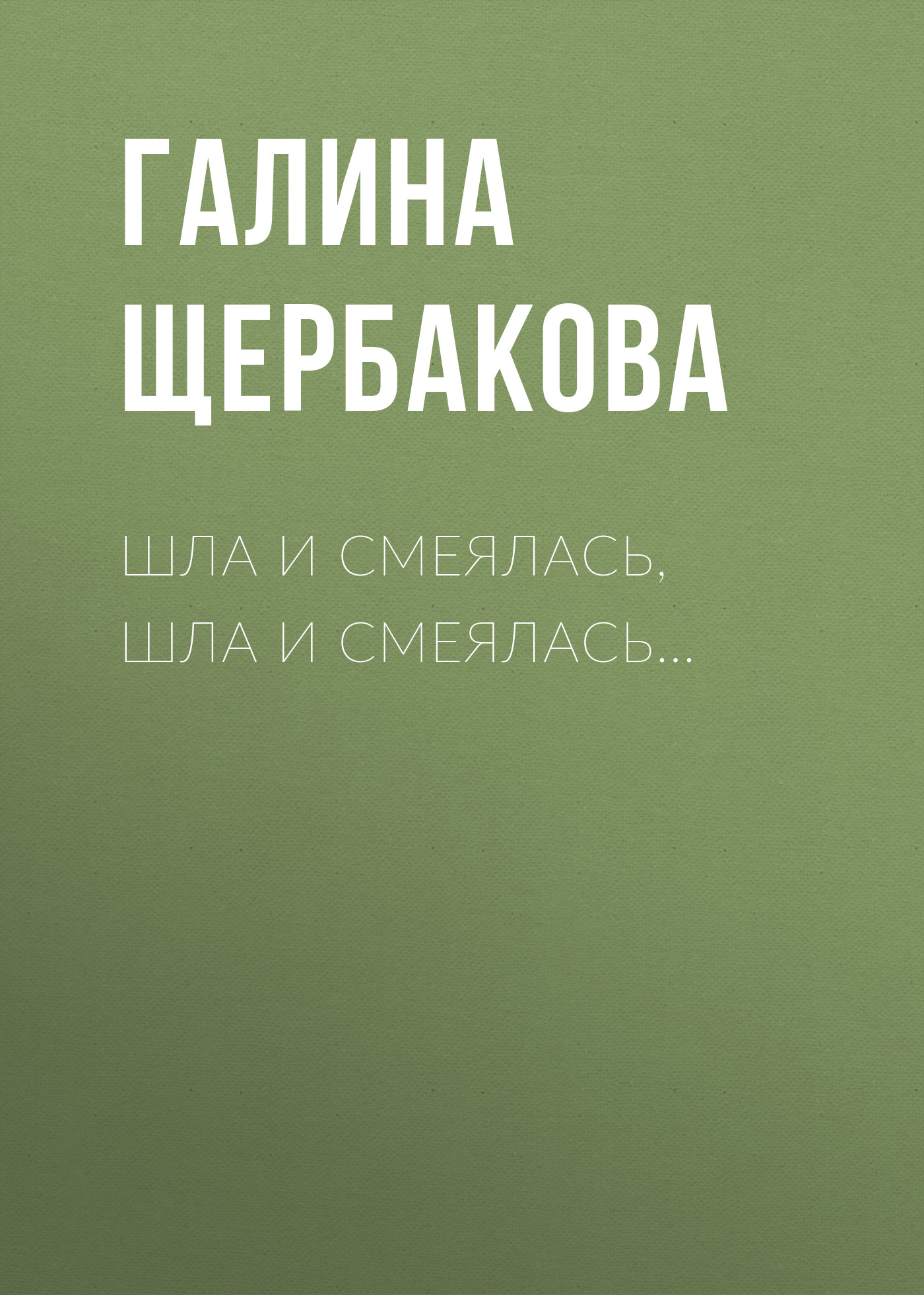 Галина Щербакова Шла и смеялась, шла и смеялась… галина щербакова аллочка и плотина