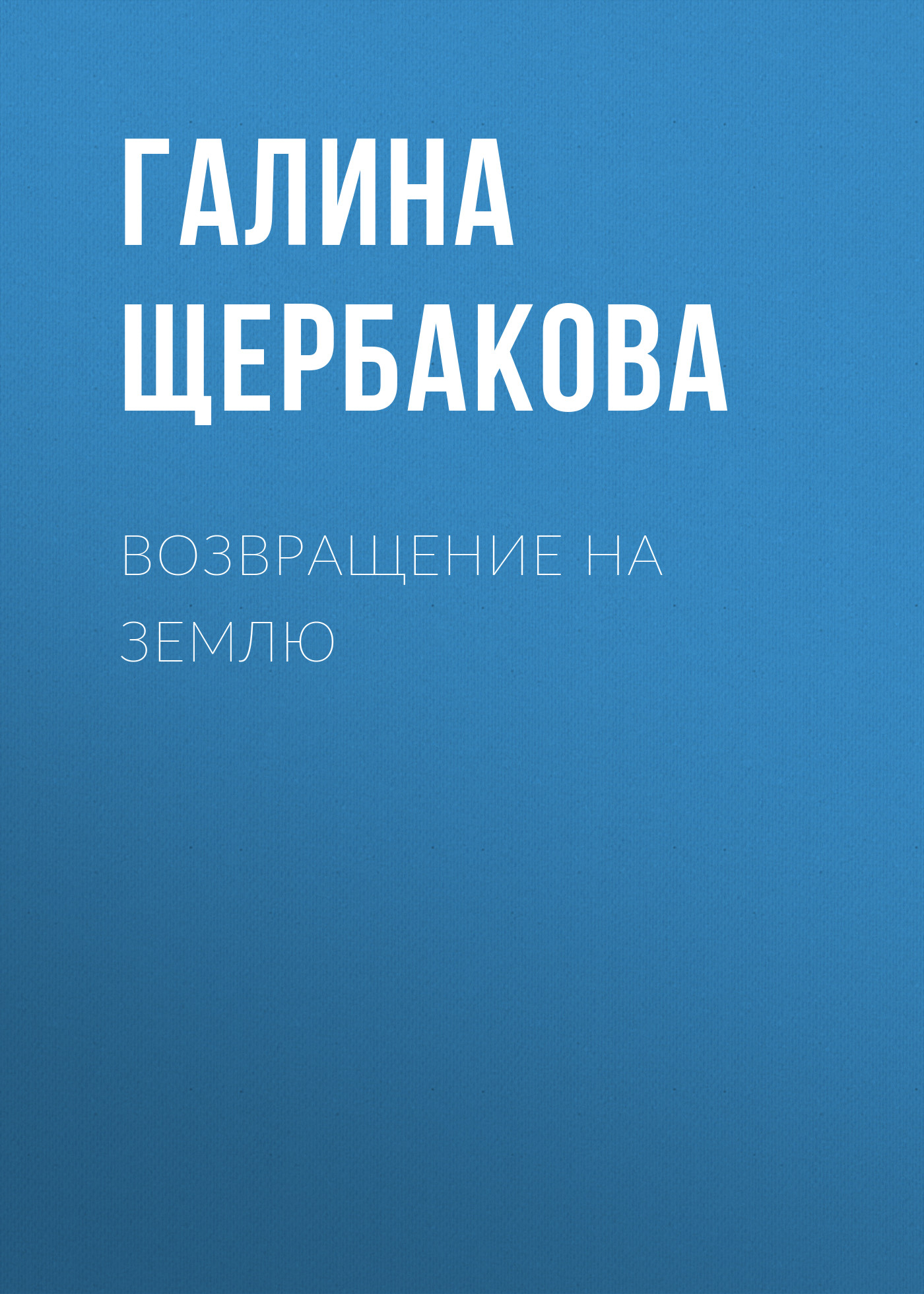 Галина Щербакова Возвращение на землю землю дёшево