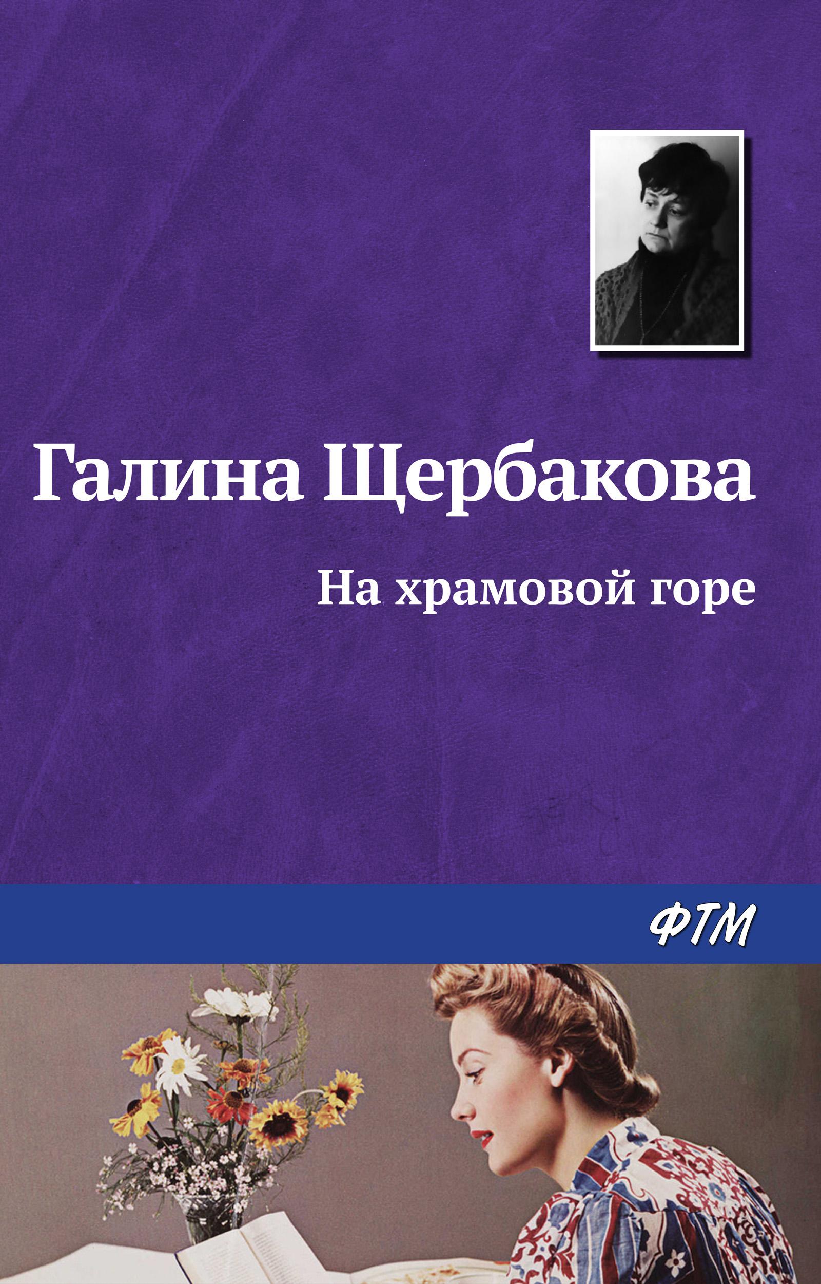 Галина Щербакова На храмовой горе