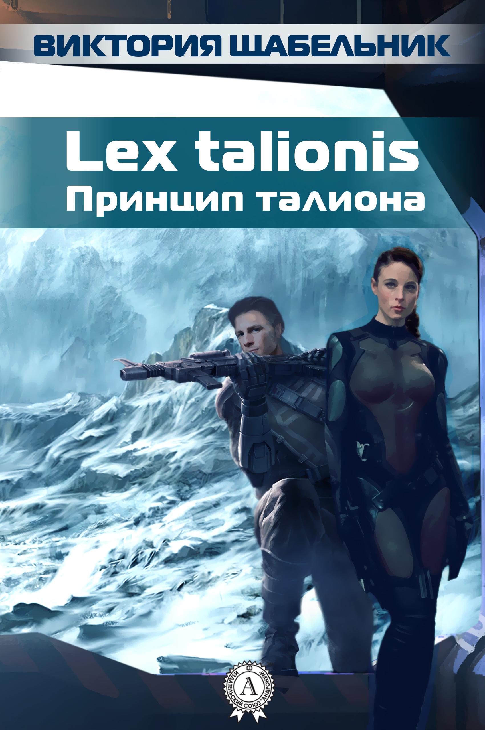 Виктория Щабельник Lex talionis (Принцип талиона) валентина орлова принцип талиона