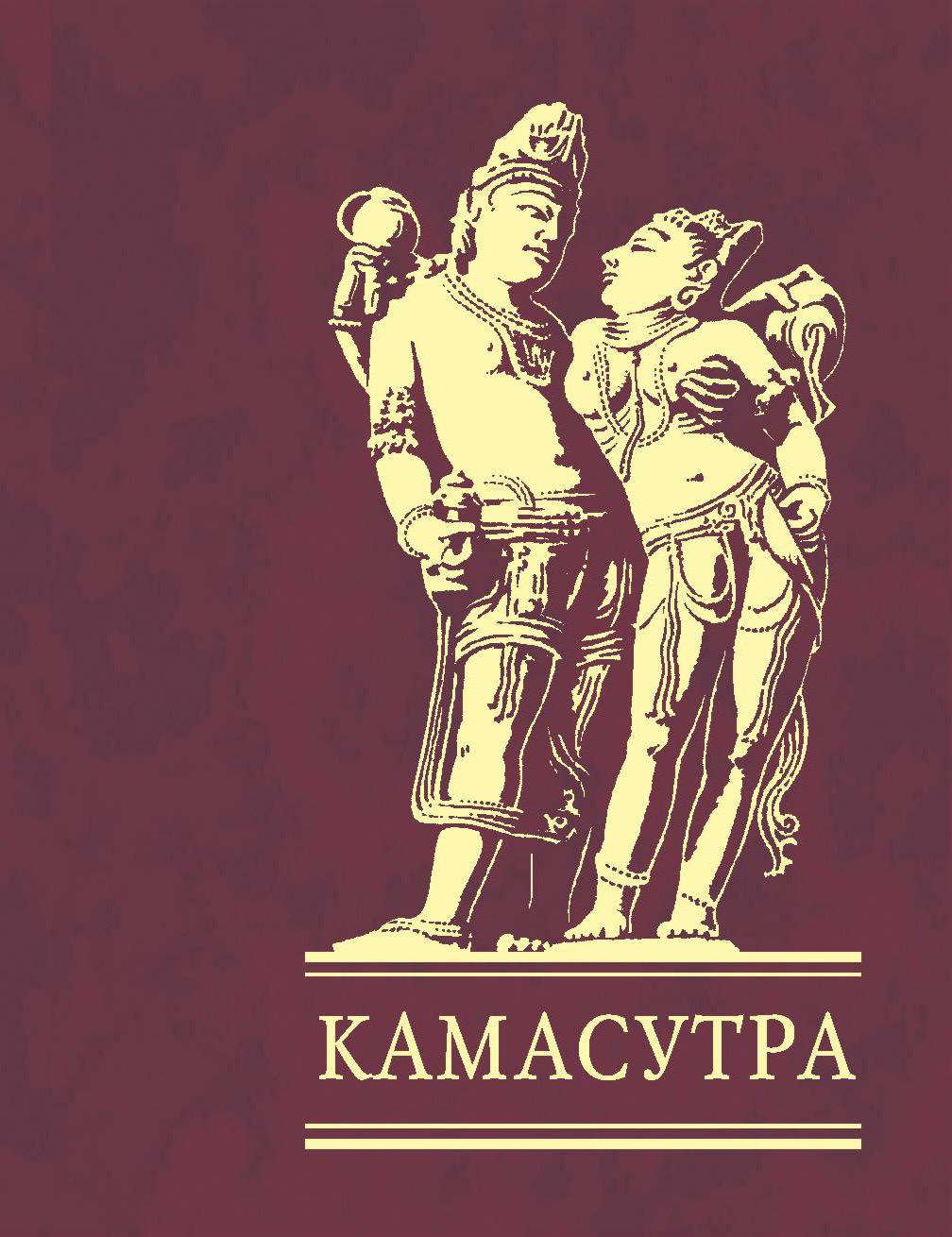 Ватсьяяна Малланага Камасутра классическая камасутра полный текст легендарного трактата о любви
