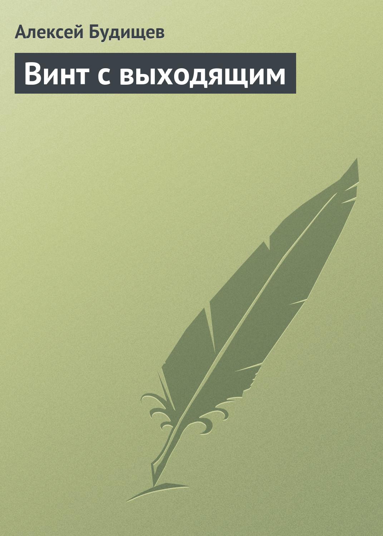 Алексей Будищев Винт с выходящим приемыхов в витька винт и севка кухня