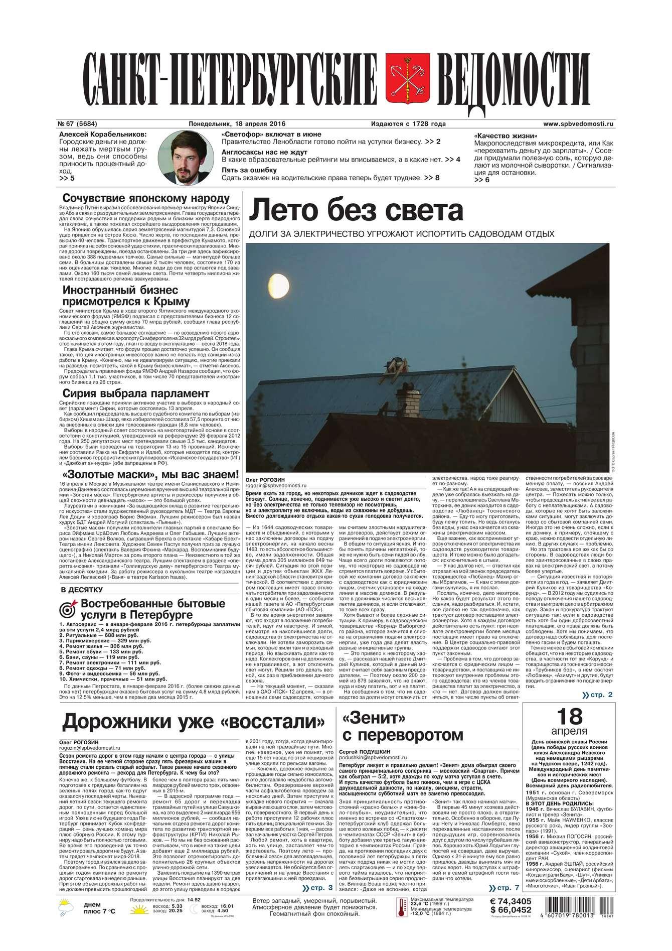Редакция газеты Санкт-Петербургские ведомости Санкт-Петербургские ведомости 67-2016