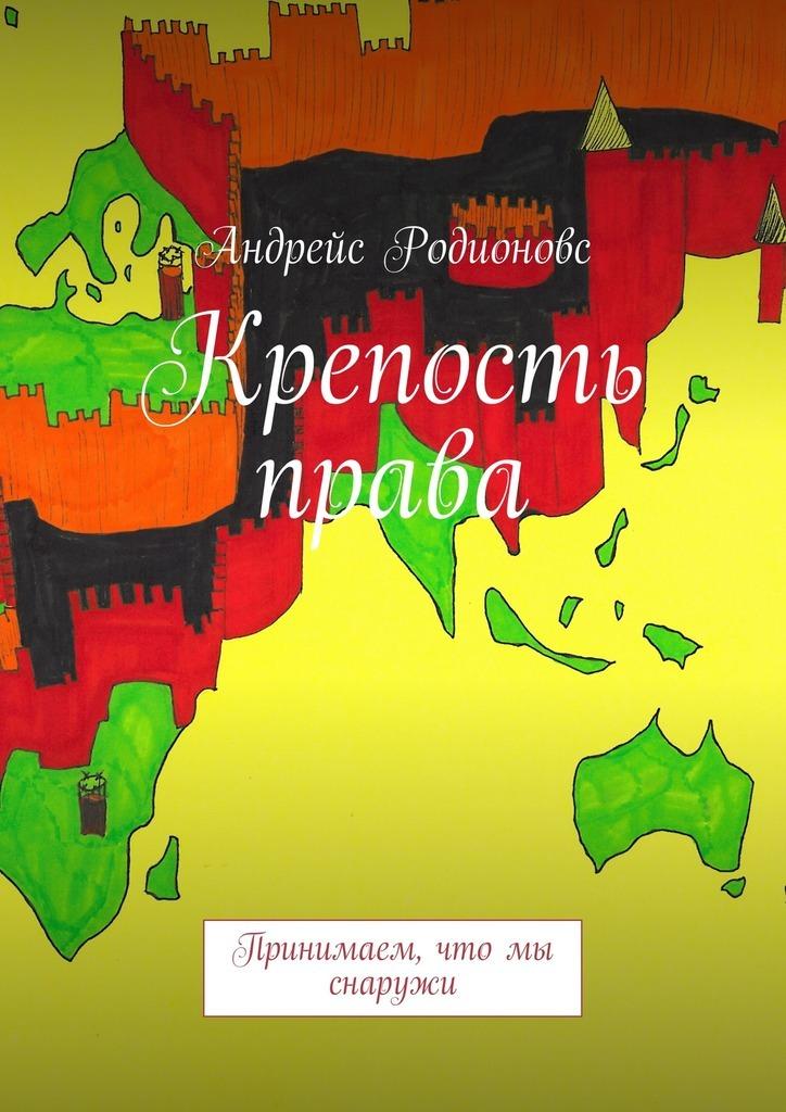 Андрейс Родионовс Крепость права
