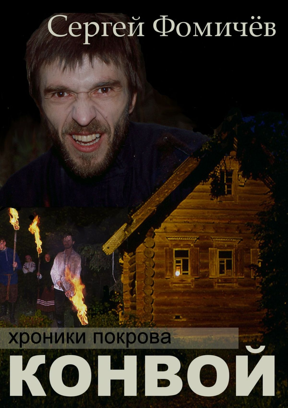Сергей Фомичёв Конвой