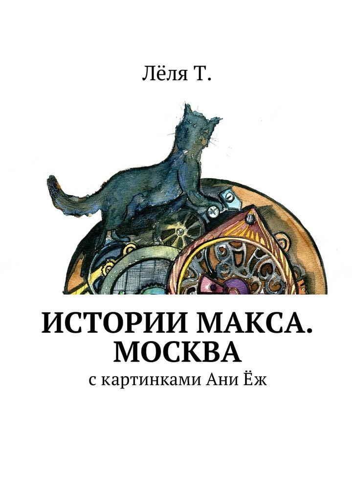 Истории Макса. Москва