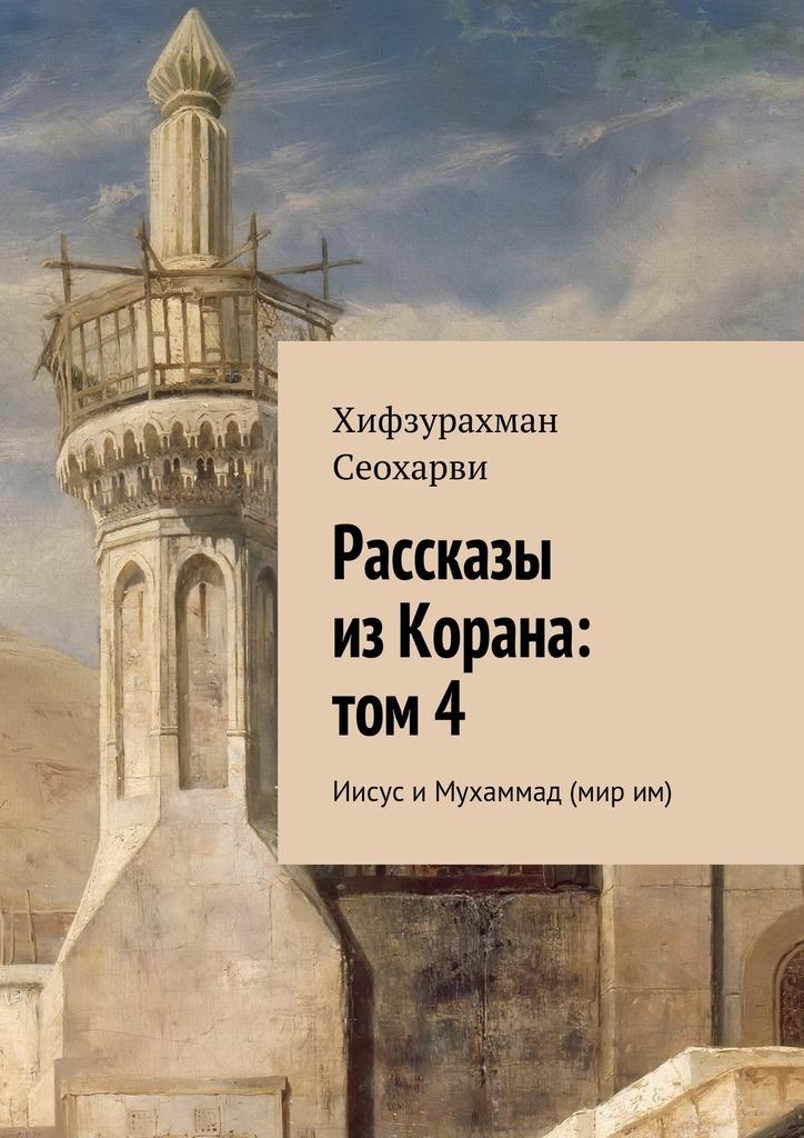 Хифзурахман Сеохарви Рассказы изКорана: том4 хифзурахман сеохарви рассказы изкорана том4