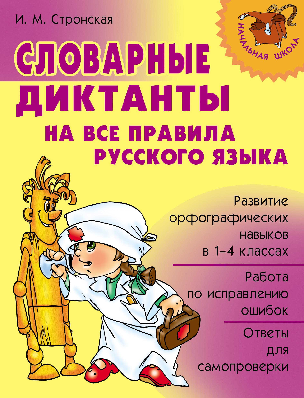 И. М. Стронская Словарные диктанты на все правила русского языка цены онлайн