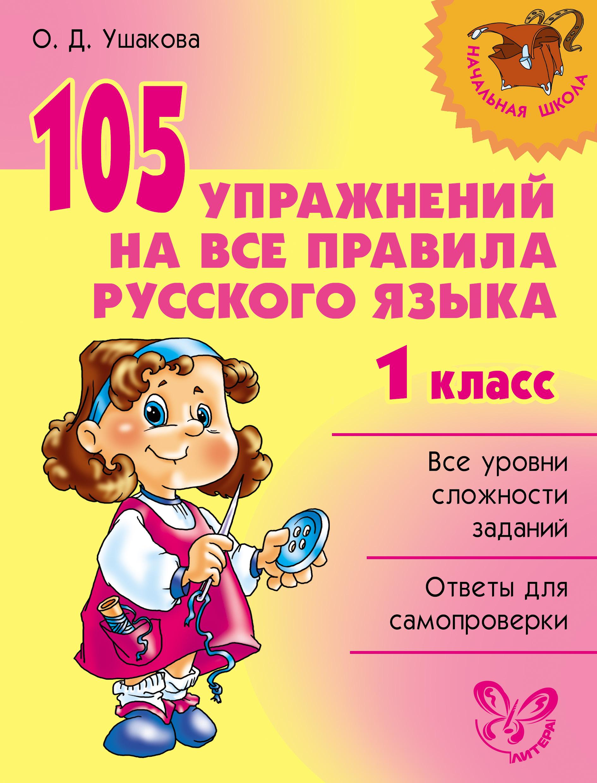 105 упражнений на все правила русского языка. 1 класс