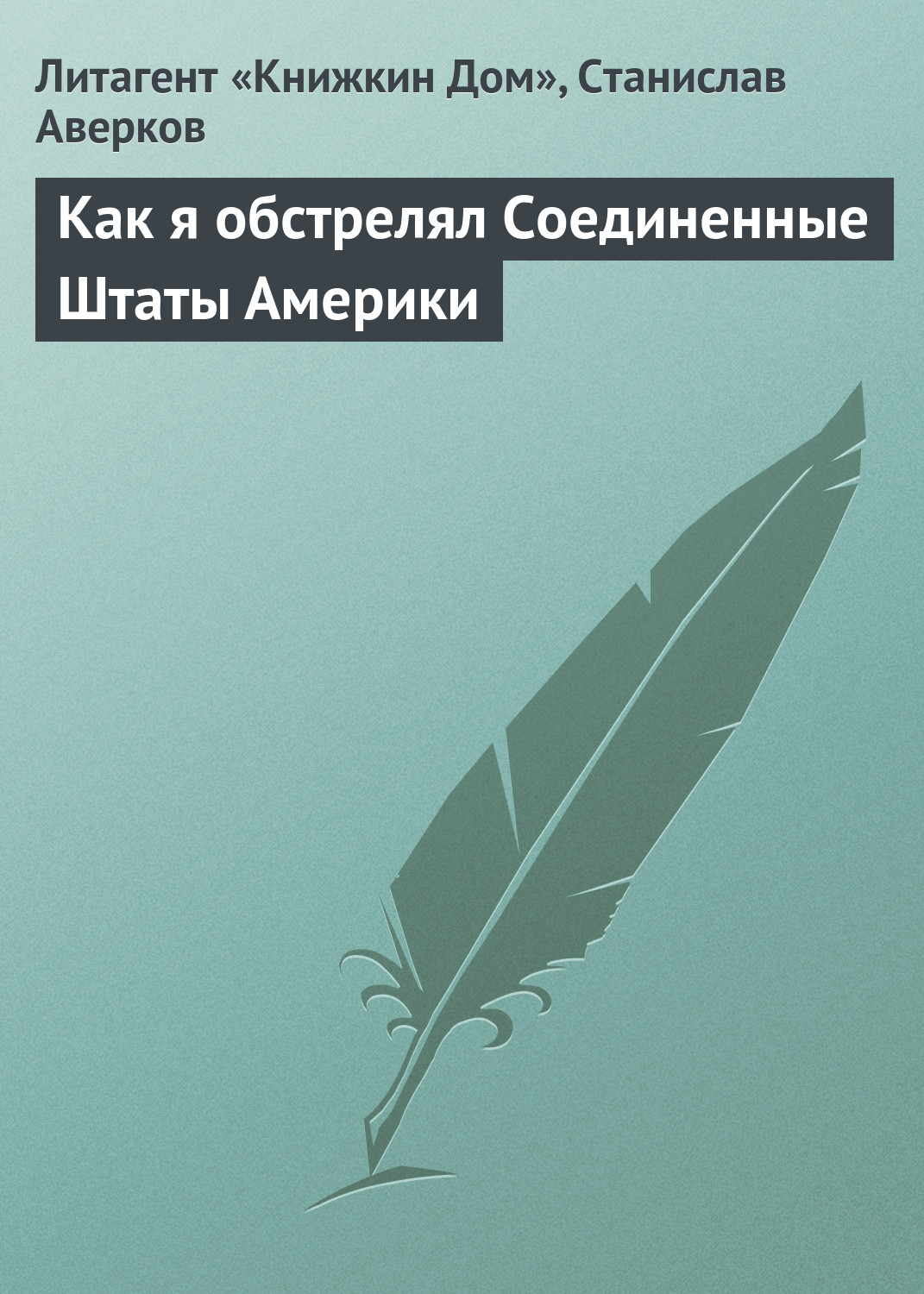 Станислав Аверков Как я обстрелял Соединенные Штаты Америки proceedings of the pathological society of philadelphia