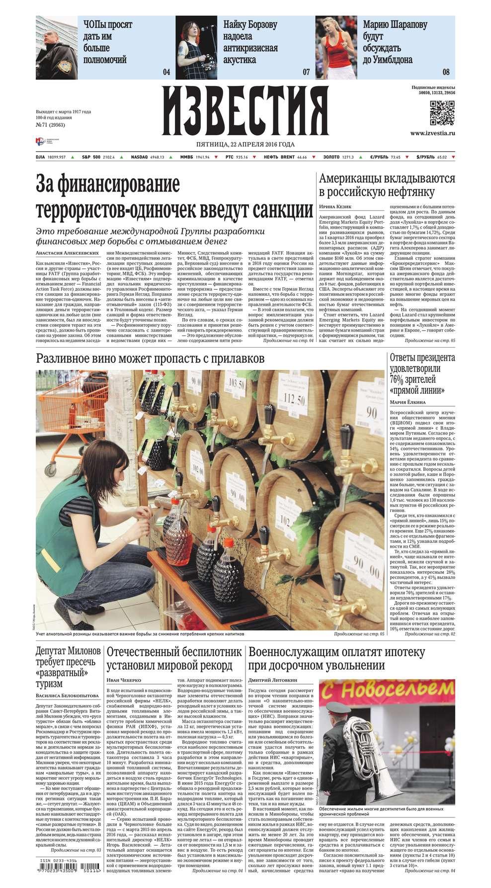 цены на Редакция газеты Известия Известия 71-2016  в интернет-магазинах
