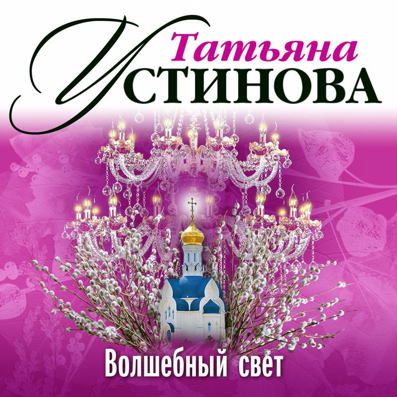 Татьяна Устинова Волшебный свет