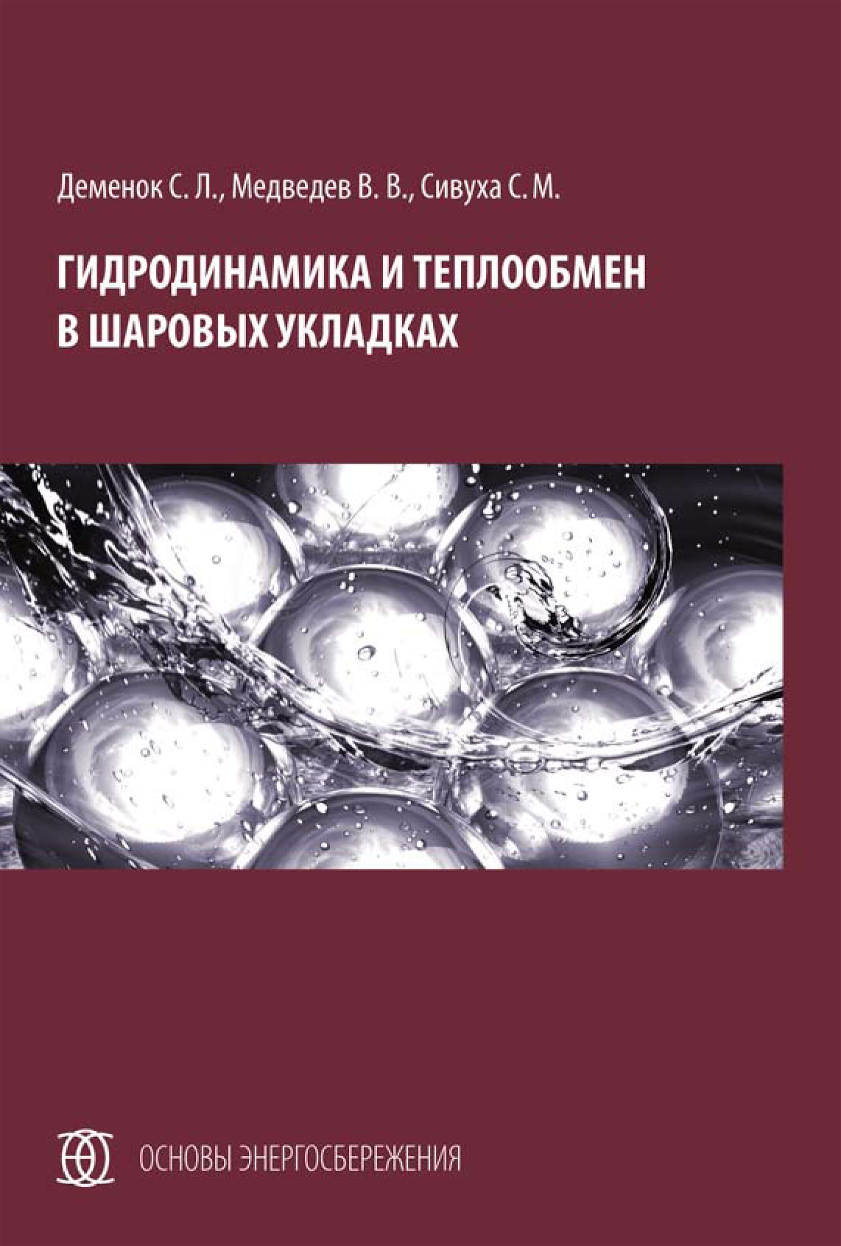 С. Л. Деменок Гидродинамика и теплообмен в шаровых укладках