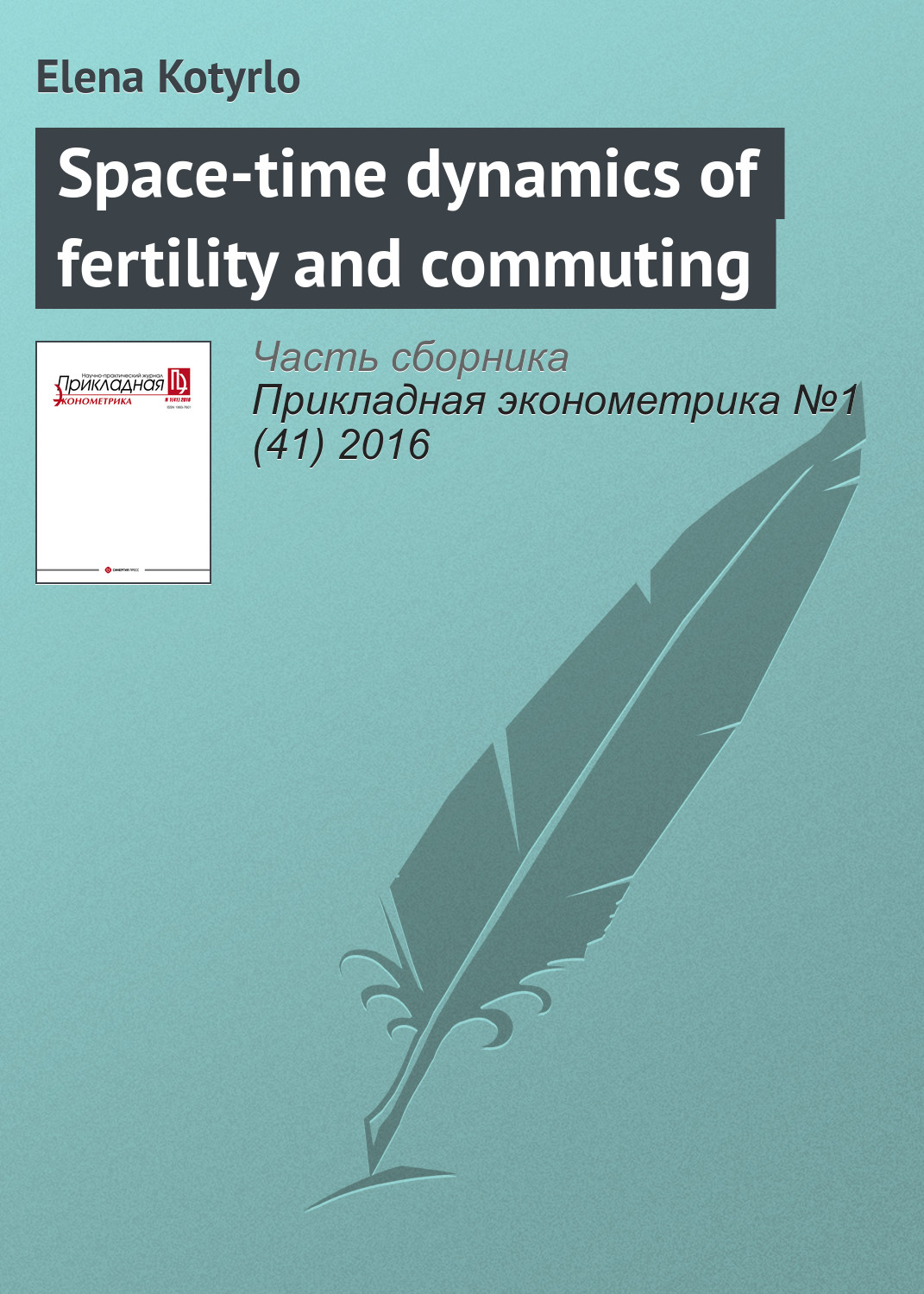 Elena Kotyrlo Space-time dynamics of fertility and commuting spatial filtering of cyclostationary interferences