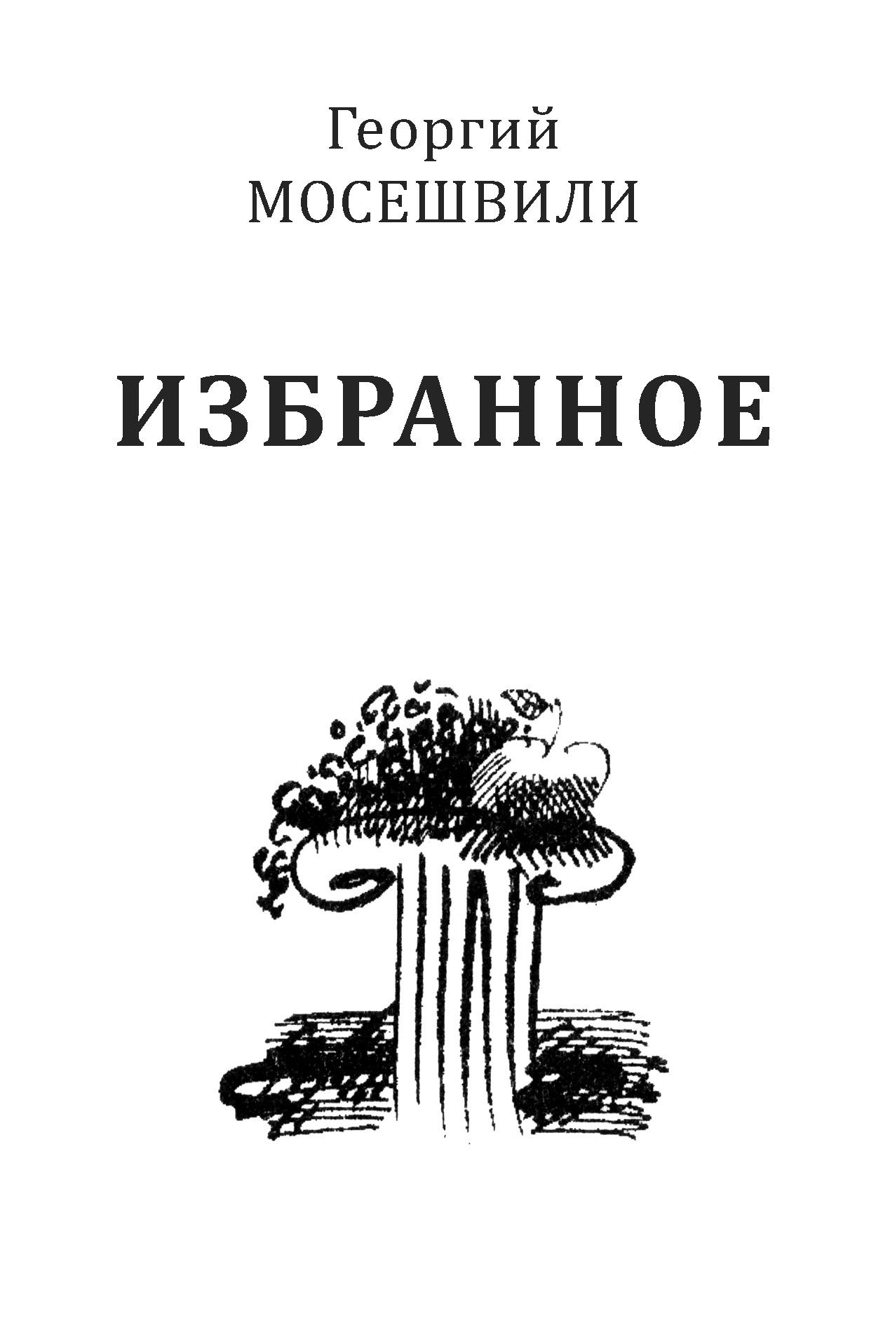 Георгий Мосешвили Избранное. Том II анатолий иванович ермолаев избранное сборник стихов