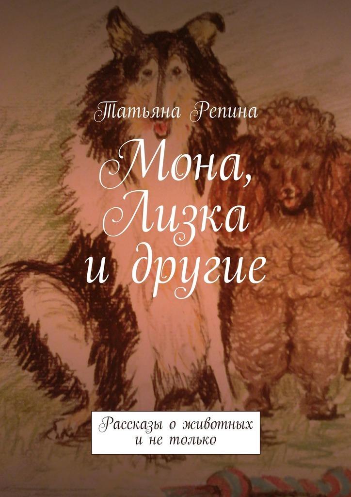 Татьяна Анатольевна Репина Мона, Лизка идругие