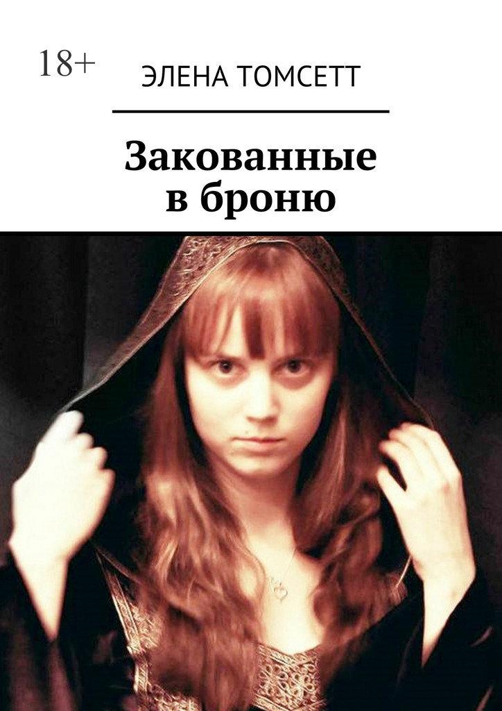 Элена Томсетт Закованные вброню