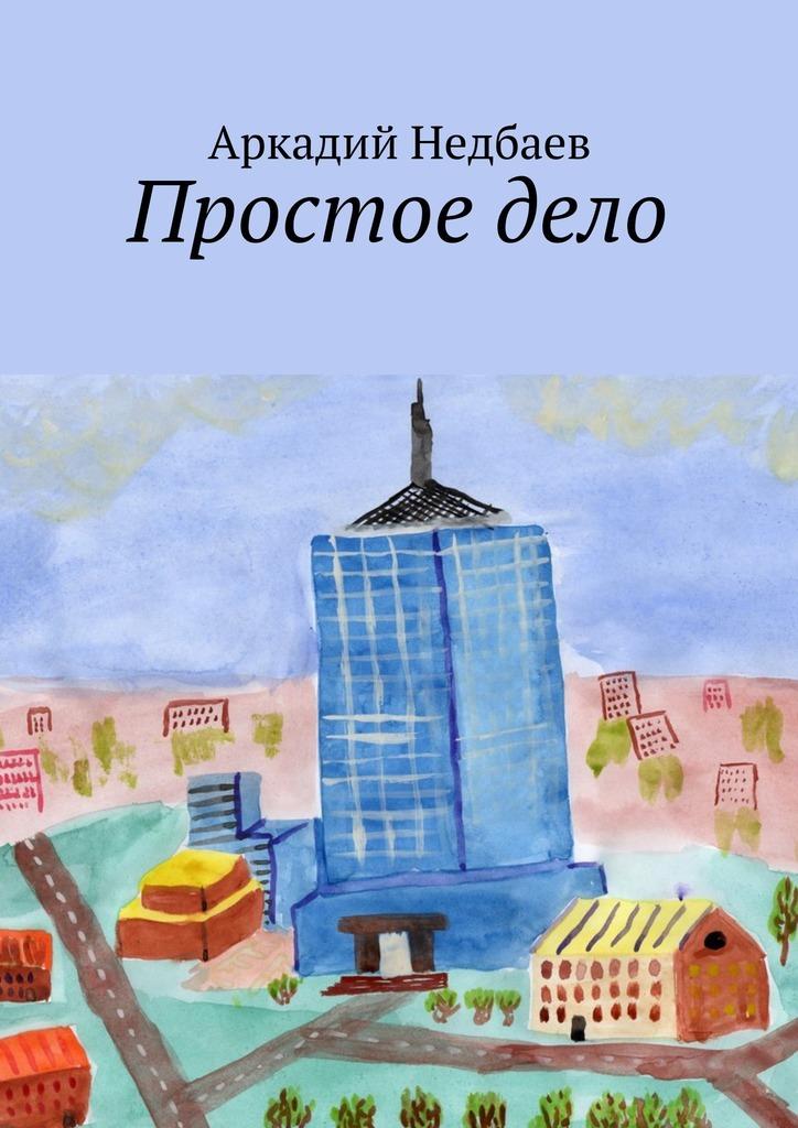 Аркадий Недбаев Простоедело тарифный план