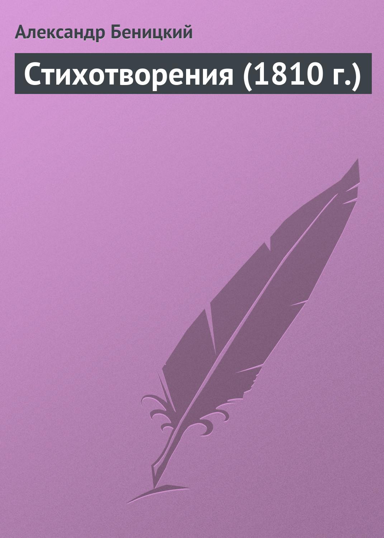 Александр Беницкий Стихотворения (1810 г.)