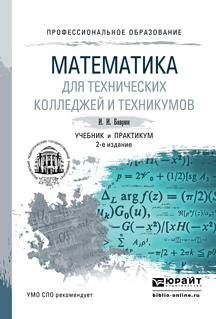 И. И. Баврин Математика для технических колледжей и техникумов 2-е изд., испр. и доп. Учебник и практикум для СПО баврин и математика учебник и практикум для спо