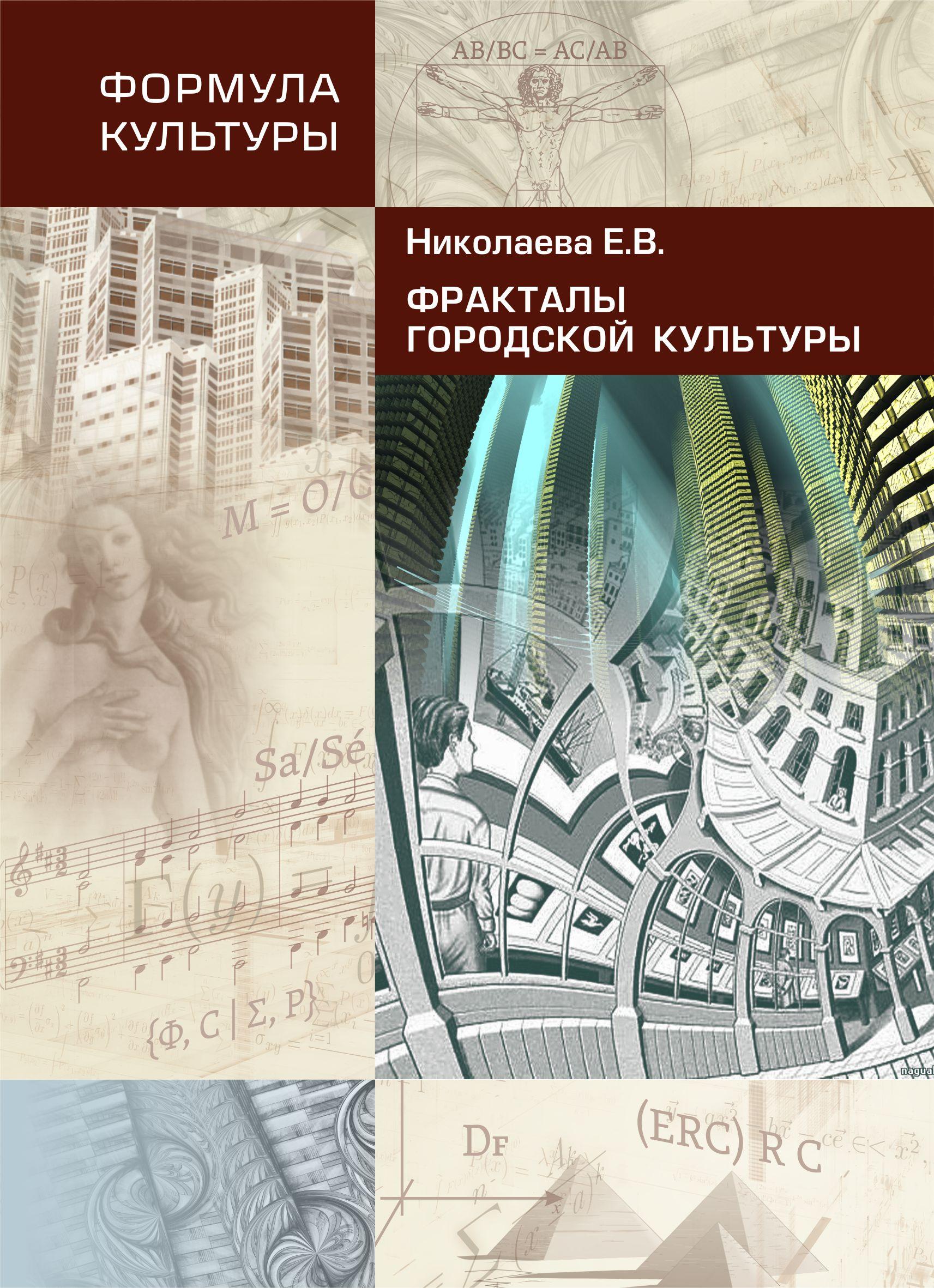Е. В. Николаева Фракталы городской культуры