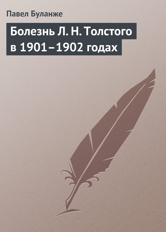 Павел Буланже Болезнь Л.Н.Толстого в1901–1902годах стоктон а пространство рождения безопасные роды