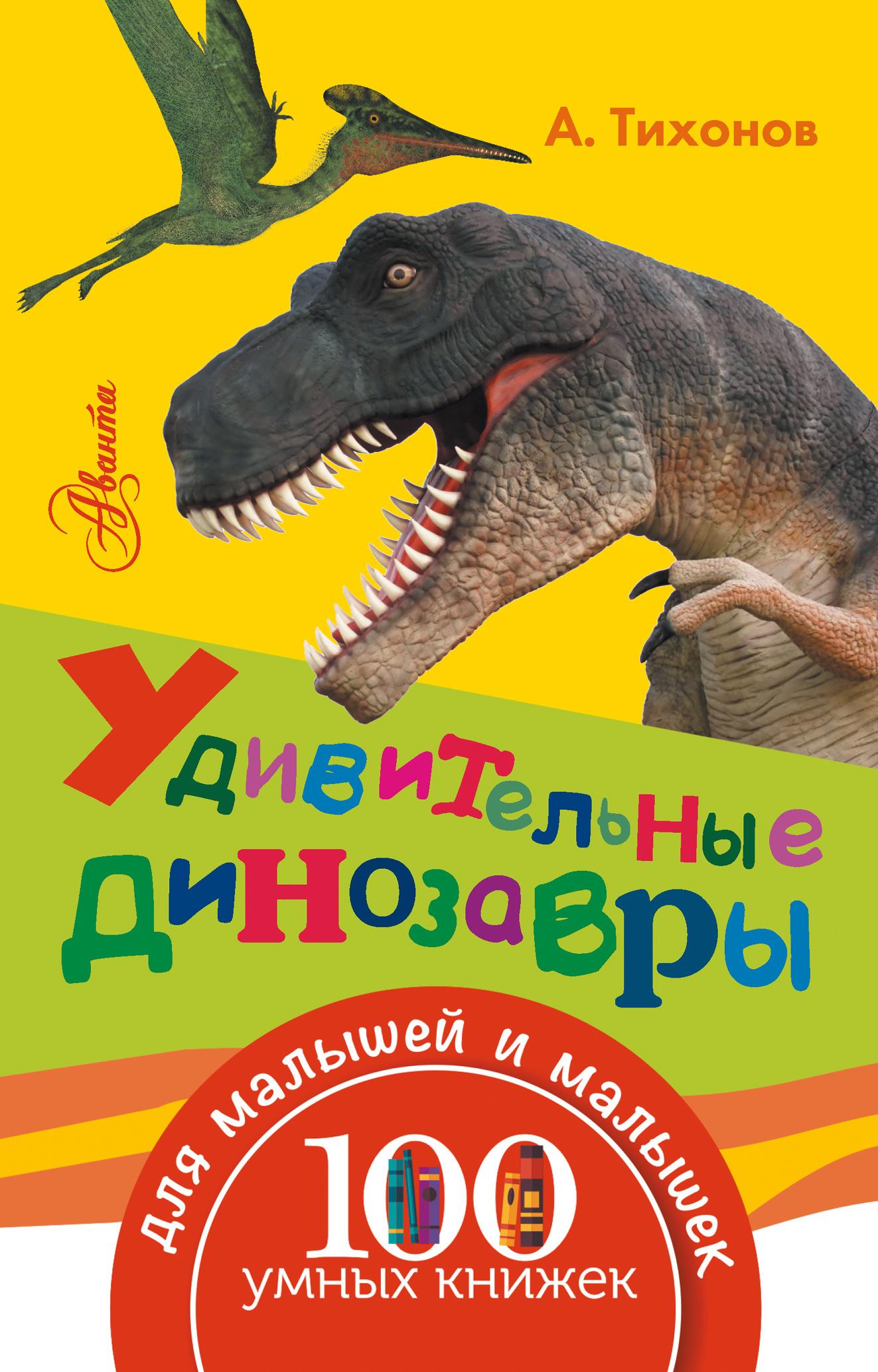 А. В. Тихонов Удивительные динозавры цена