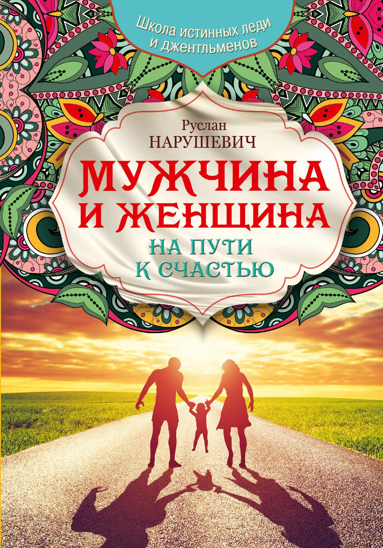 Руслан Нарушевич Мужчина и женщина. На пути к счастью константин довлатов я мы или как преодолеть ямы на пути к счастью