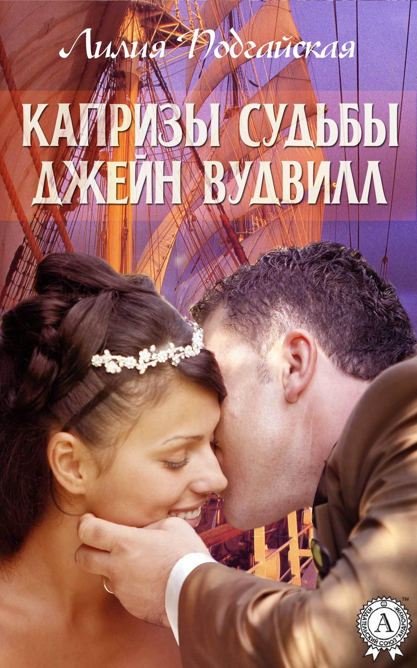 Лилия Подгайская Капризы судьбы Джейн Вудвилл