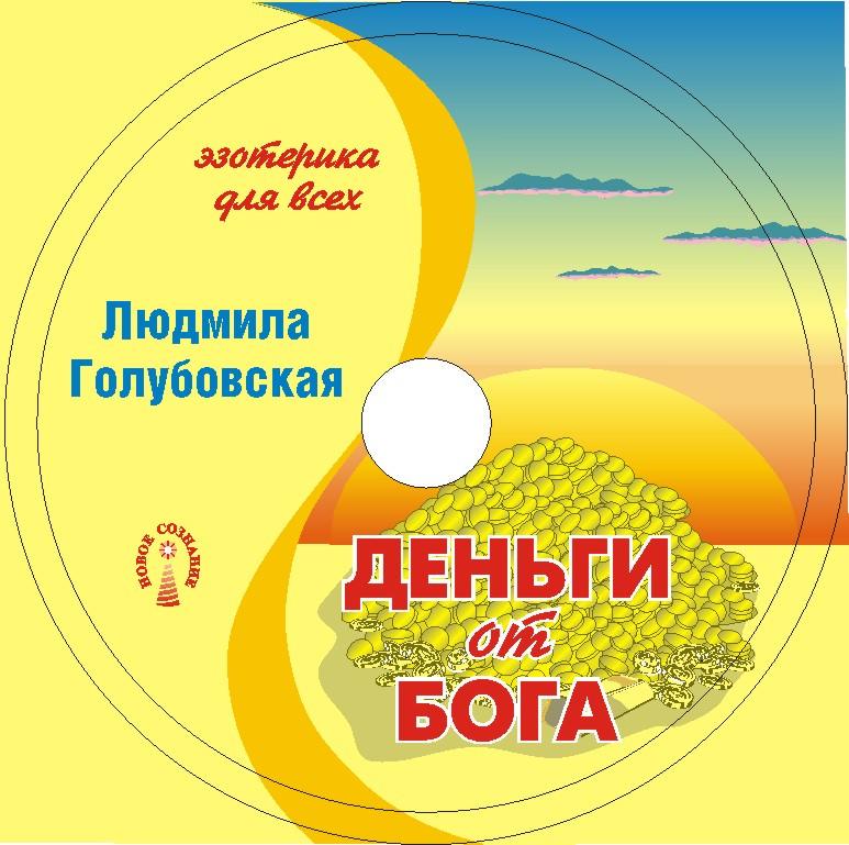 Людмила Голубовская Деньги от Бога