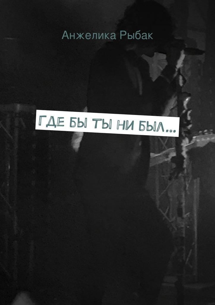 Анжелика Рыбак Гдебы ты нибыл… лаппо а любовь не знает границ