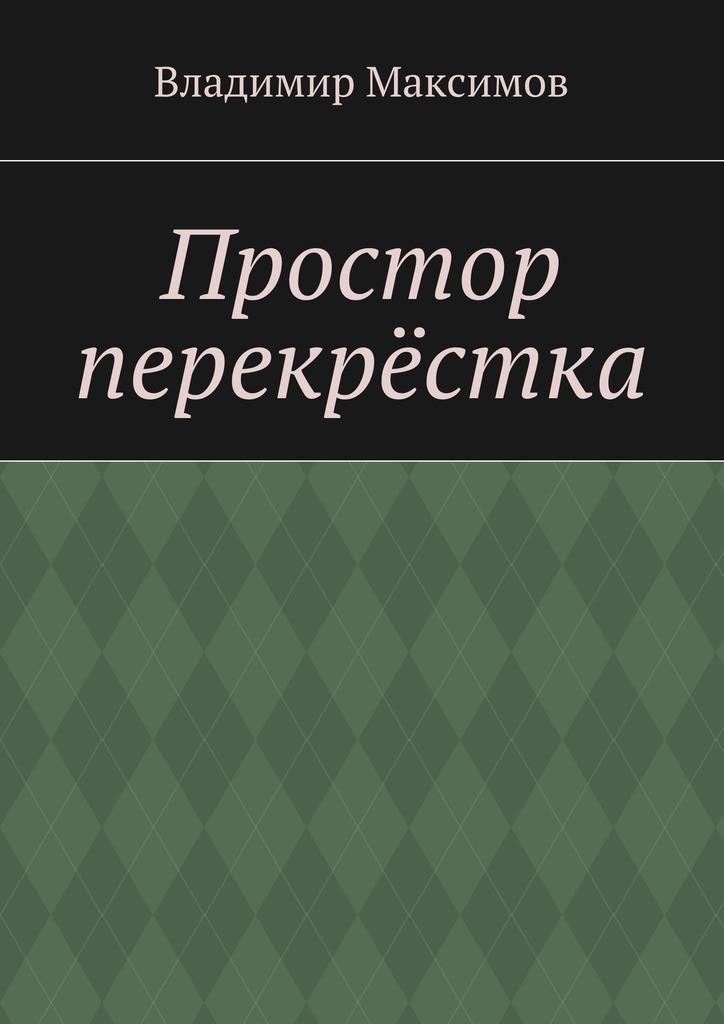 Владимир Максимов Простор перекрёстка цена и фото
