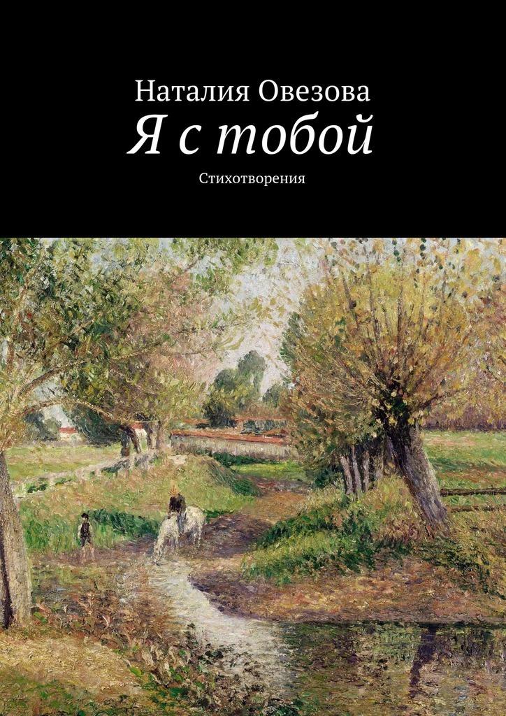 Наталия Овезова Я стобой. Стихотворения цена